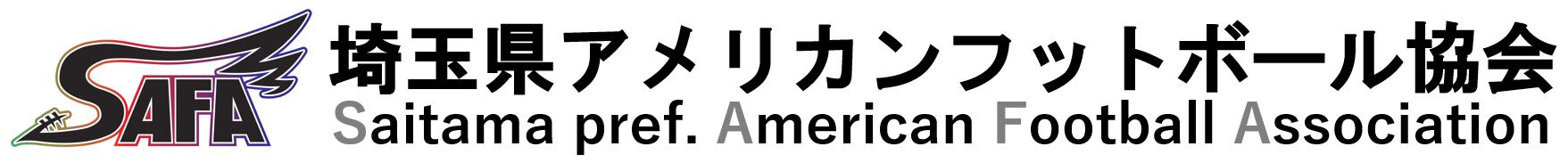 埼玉県アメリカンフットボール協会
